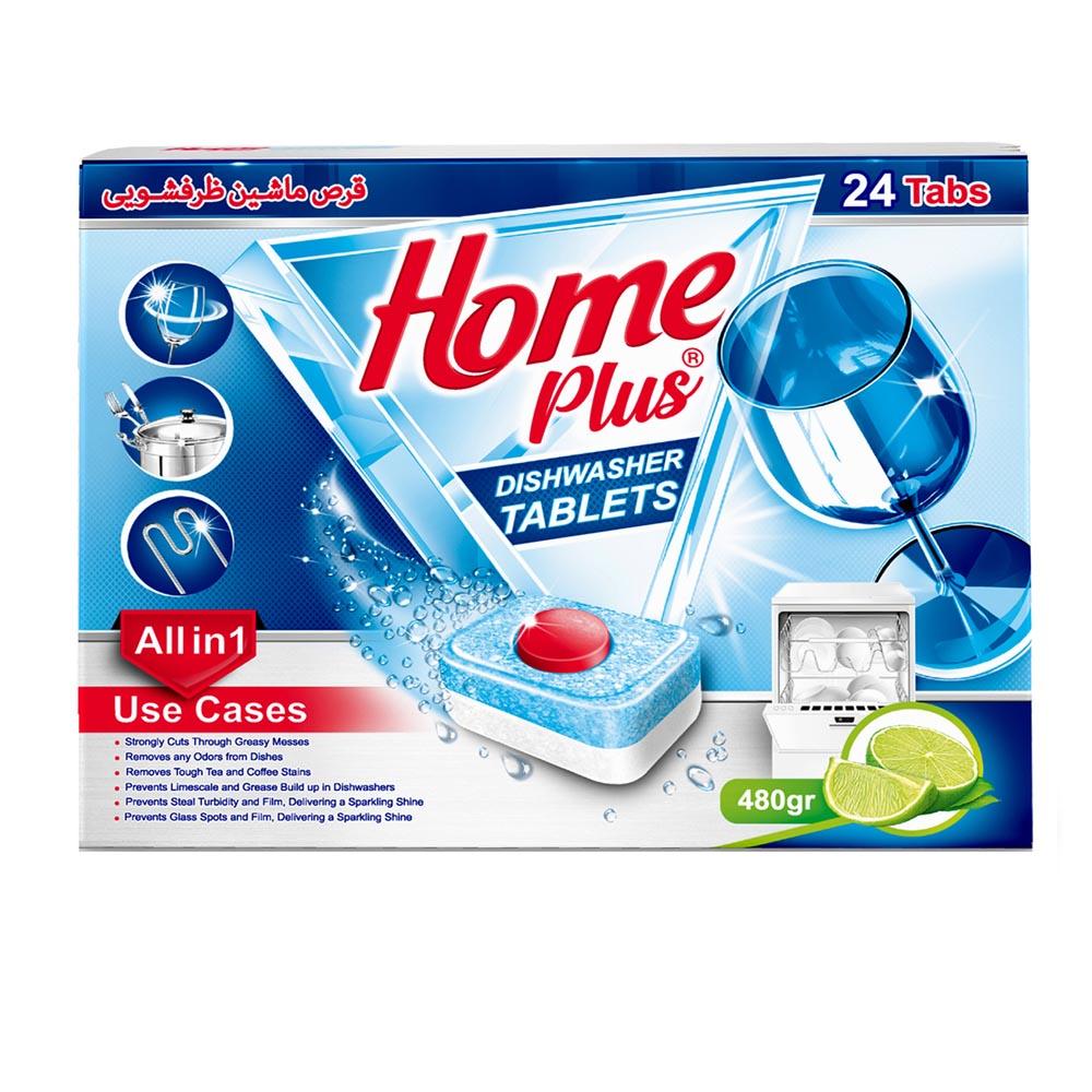 قرص ماشین ظرفشویی هوم پلاس,قرص ماشین ظرفشویی,هوم پلاس